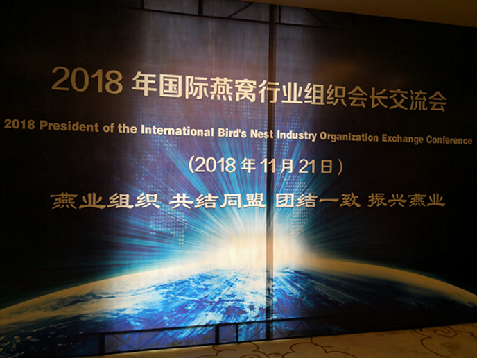 2018年国际燕窝行业组织会长交流会